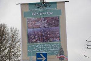 بهره برداری از پروژه جاده لم آباد ملارد