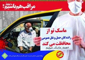 سازمان حمل ونقل بار ومسافر شهرداری ملارد و فرهنگ سازی استفاده از ماسک