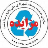 آگهی  مزایده عمومی سازمان پسماند شهرداری ملارد