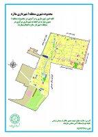 اطلاعیه مهم شهرداری ملارد